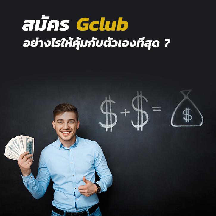 register-gclub
