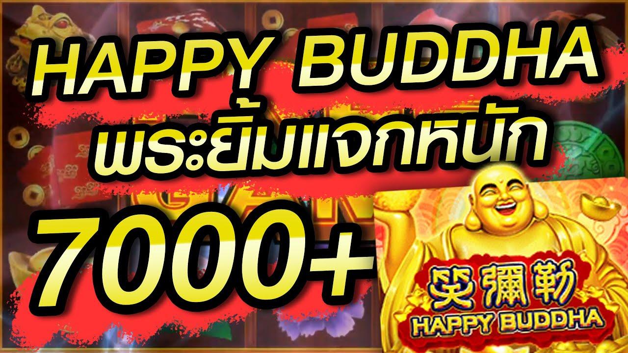 รีวิวเกมส์สล็อต Happy Buddha