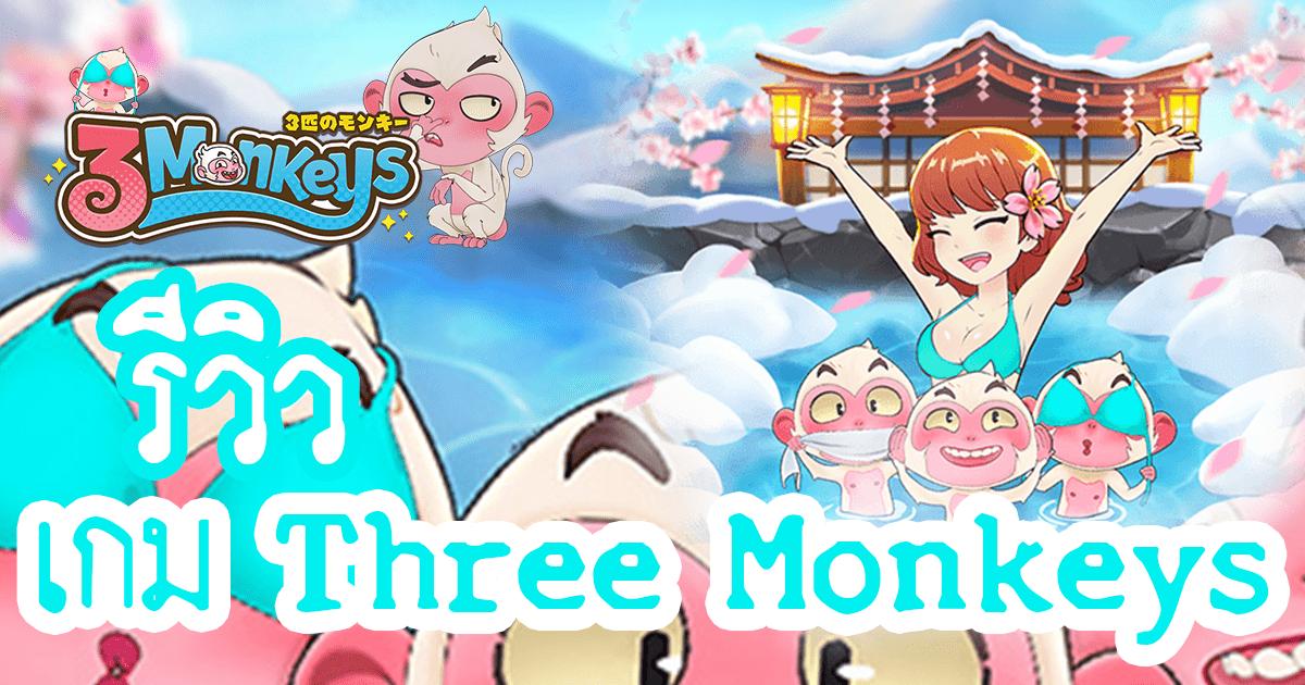 สล็อต 3 monkeys แช่ออนเซ็น